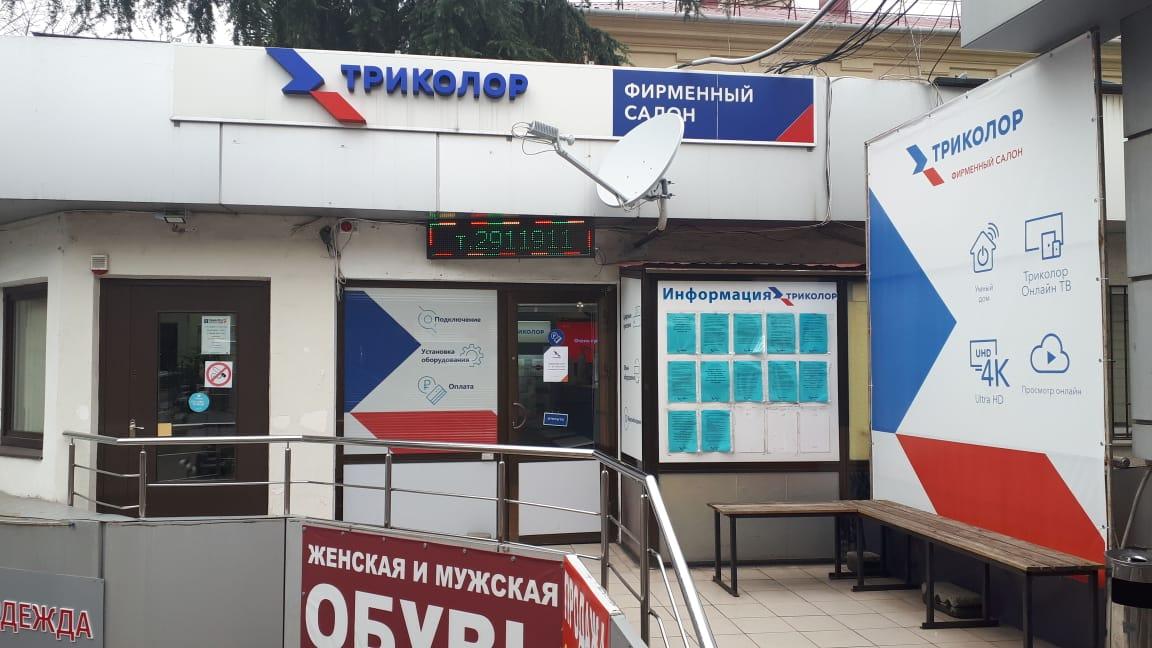 https://shop.tricolor-tv.tv/images/upload/московская%2020%20офис.jpg